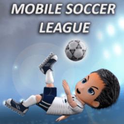 移动足球联盟最新破解版 v1.0.22 安卓版
