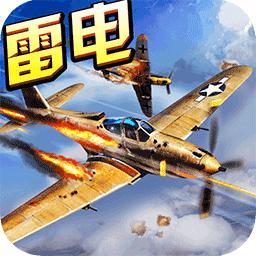 苍穹雷电战机无限金币版 v2.1.1 安卓版