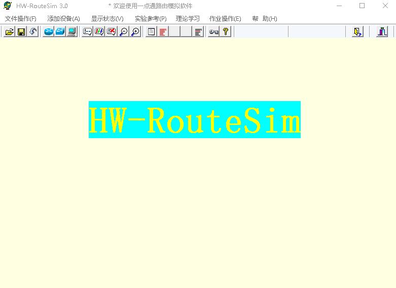 一点通路由模拟软件