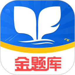 金题库app v1.1.5 安卓版