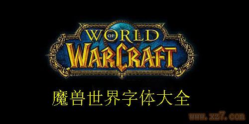 魔兽世界字体有哪些?魔兽世界字体大全_魔兽世界字体推荐