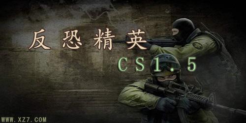cs1.5中文版下载-反恐精英cs1.5单机版-cs1.5游戏下载
