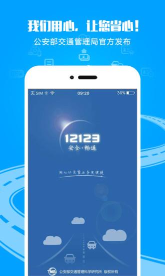 福建交管12123最新版本 v2.7.1 安卓版