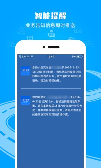 福建交管12123官网app
