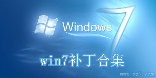 win7补丁