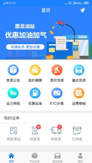 惠龙易通车主版app v5.1.5 安卓版