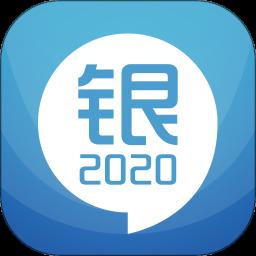 2020银行从业考试题库app v8.8 安卓最新版