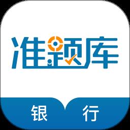 银行从业资格准题库app v4.85 安卓版
