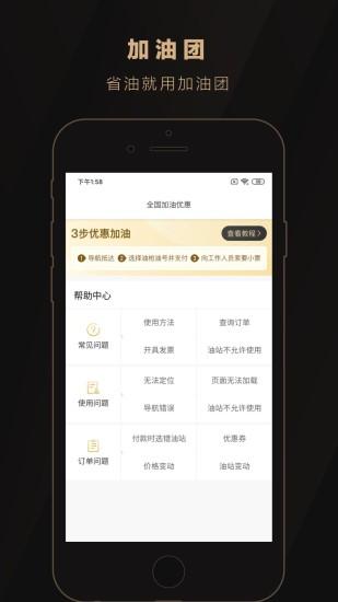 加油团app v10.1.0 安卓版