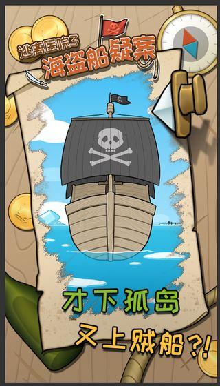 海盗船疑案逃离医院3官方版 v1.0 安卓预约版