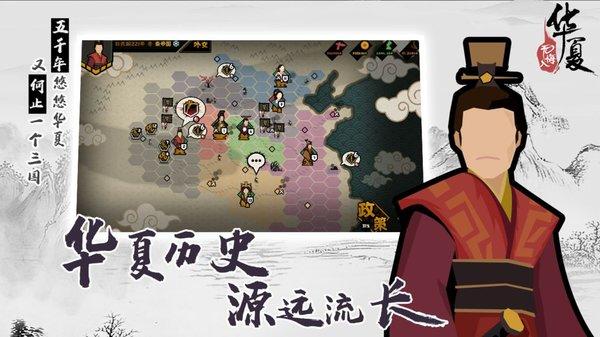 无悔华夏游戏(暂未上线) v1.0 安卓预约版