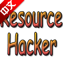 resource hacker中文版