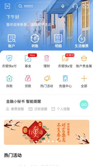 中国农业银行个人网上银行 v5.1.0 安卓最新版