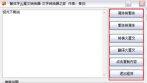 繁体字转换器在线转换工具 官方版