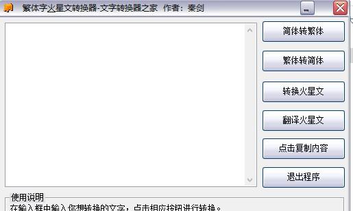 繁体字转换器软件