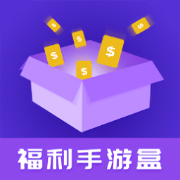 福利手游平台v1.0.0 安卓版