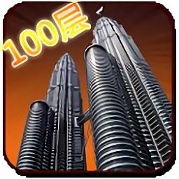史上最难通关的100层楼中文版v5.8.5 安卓版