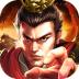 霸权三国志果盘版 v1.3.309 安卓版