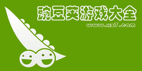 豌豆荚手游