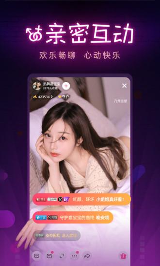 九秀直播手机版 v3.10.4 安卓官方版