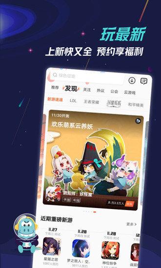 九游app v7.3.1.4 安卓最新版
