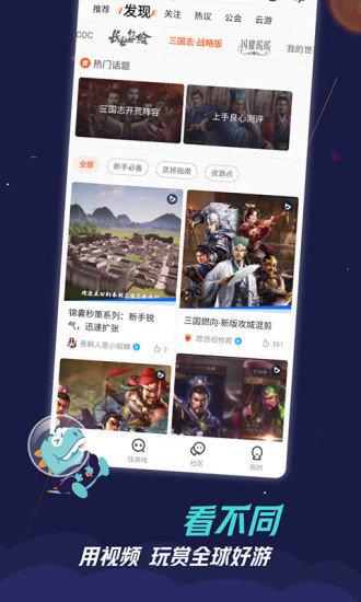 九游app官方版
