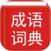 汉语成语词典最新版 v2.9.8 安卓版