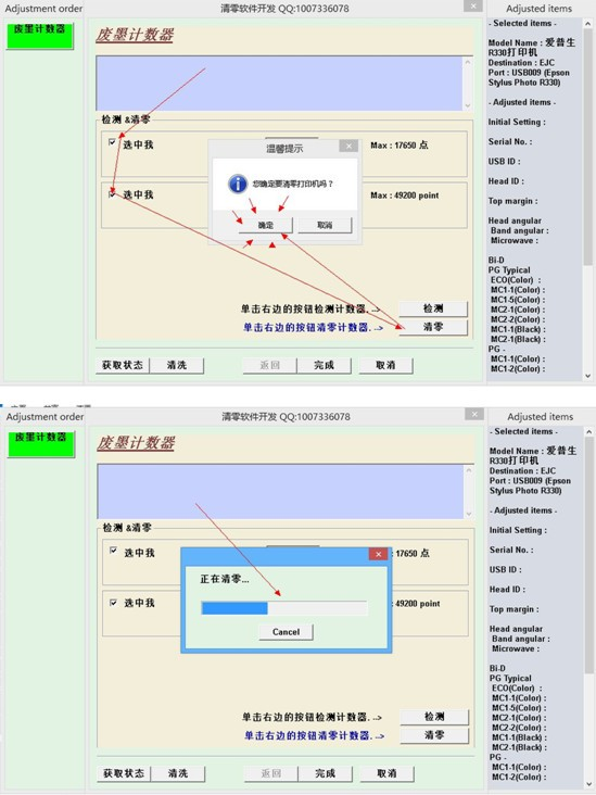 爱普生r330清零软件