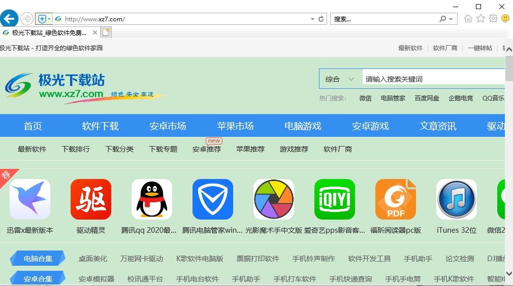 internet explorer 9浏览器 32/64位 官方版