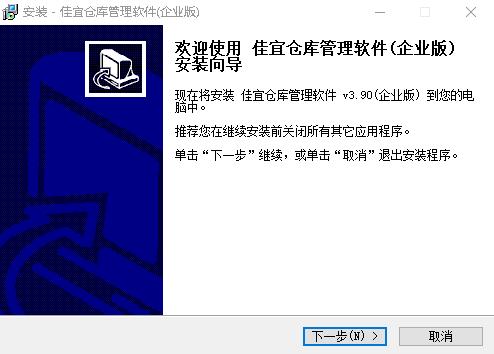 佳宜仓库管理软件