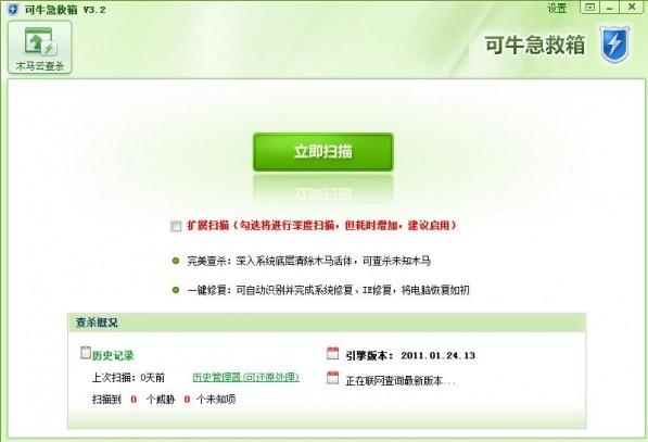 可牛急救箱最新版 v2.0 中文版
