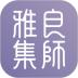 良师雅集手机版 v2.8.0 安卓版