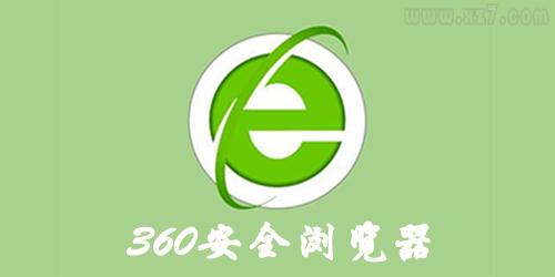 360安全浏览器哪个版本好?360安全浏览器版本大全_360安全浏览器下载