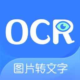 图片转文字ocr扫描王 v1.0.6 安卓版