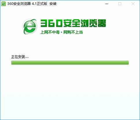 360安全浏览器4.1官方版