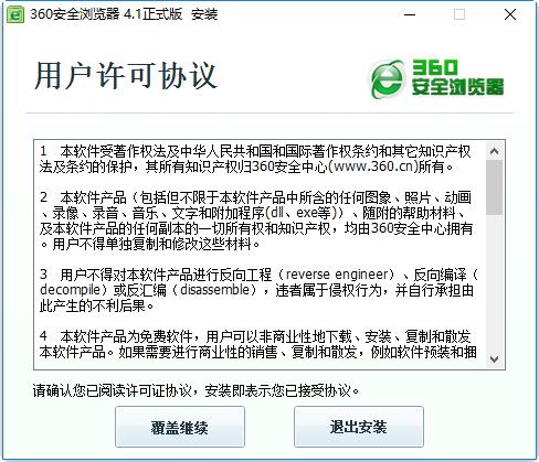 360安全浏览器4.1正式版 v4.1 电脑版