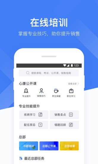 心康助手官方版 v2.6.4 安卓版