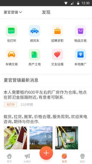 云村宝官方版 v2.1.7 安卓版