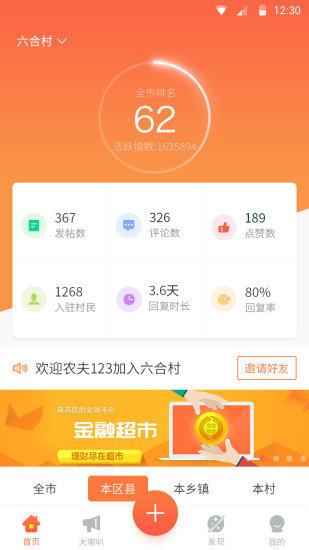 云村宝app