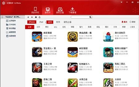 redsn0w最新版 v0.9.15b3 中文版