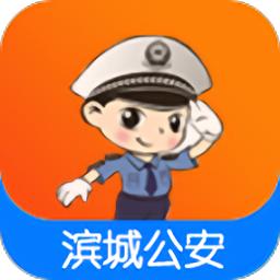 滨城公安官方版 v0.4.8 安卓版
