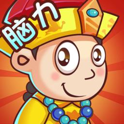脑力王者最新版v2.5.1.58 安卓官方版