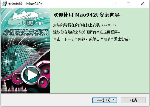 小懒猫虚拟视频最新版 v7.0 官方版