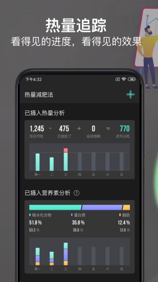 热量减肥法软件 v1.3.0 安卓版