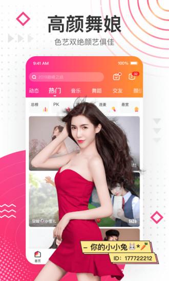 花椒直播app v7.7.8.1067 安卓版