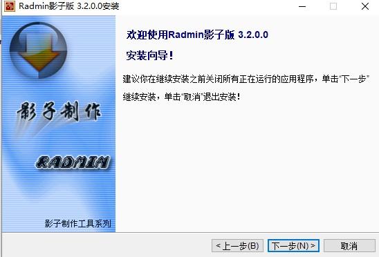 radmin3.2软件