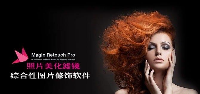 magic retouch pro官方版