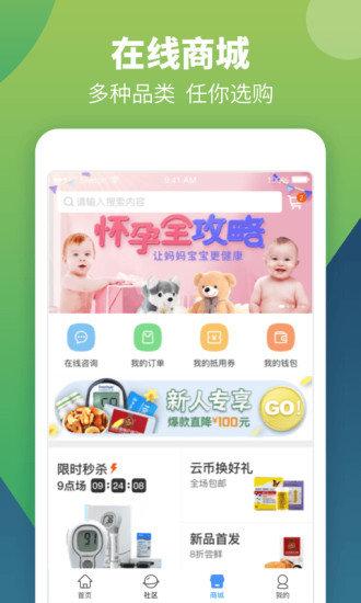 智云健康最新版 v5.4.0 安卓版