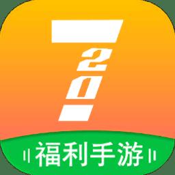 720手游盒子 v1.1 安卓版