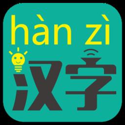 汉字转拼音app